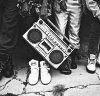 Чем брейк данс отличается от хип хопа. Что такое хип-хоп? История возникновения, описание, виды и особенности хип-хопа