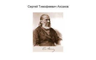 Когда родился и умер аксаков. Задание по литературе (6 класс): краткая биография С.Т