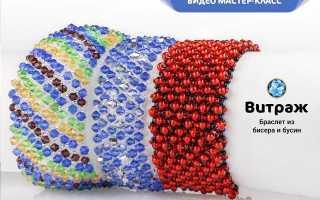 Плетение из бисера с резинкой для начинающих. Как сделать простой браслет из бисера? Видео: стильный браслет из бисера и бусин «витраж». мастер-класс по бисероплетению