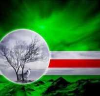 Все чеченские имена. Имена мужские чеченские — интересный смысл, олицетворение мужества и чести
