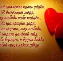 Короткие поздравления с Днем Влюбленных: подборка небольших поздравлений в стихах и в прозе любимому человеку. Красивые и прикольные поздравления с днем всех влюбленных в прозе