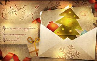 Новогоднее поздравление директора компании с новым годом. Корпоративные поздравления с новым годом и рождеством. Новогоднее поздравление на бланке письма или специальной бумаге