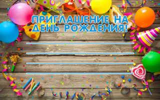 Приглашение на день рождения девочки. Пригласительные на день рождения девочки шаблоны распечатать
