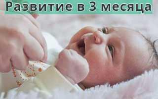 Ребенок после 3 х месяцев. Оцениваем развитие ребёнка в три месяца вместе с педиатром: что должен уметь малыш, вес и рост. Полезное видео о показателях роста и веса у детей