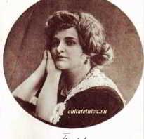 Тэффи краткая биография и творчество. Тэффи — краткая биография королевы смеха