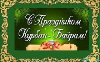Поздравления на праздник «Курбан Байрам. Курбан-Байрам поздравления к празднику в стихах и прозе. Как красиво поздравить с праздником друзей на таджикском и татарском языках