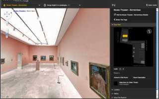 Виртуальные музеи в Google Art Project. Приложение Google Arts & Culture для компьютера Арт проект гугл виртуальные музеи
