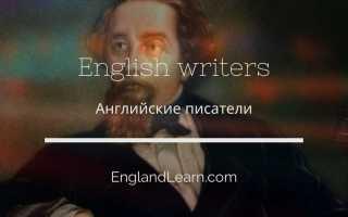 Самые известные книги английских писателей. Моя историко-филологическая полка: английские викторианские писатели XIX века