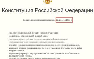 День конституции Российской Федерации — выходной или нет? Приближается важный государственный праздник — День Конституции России Сколько отдыхаем на день конституции