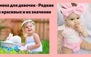 Какие есть редкие имена девочек. Имена для девочек — Редкие и Красивые и их значение