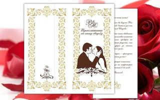 Шаблоны для изготовления приглашений на свадьбу. Как оформить электронное приглашение на свадьбу