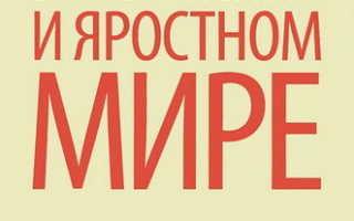 В прекрасном и яростном мире аудиокнига. Скачать аудиокнигу Андрей Платонов. Андрей Платонов. В прекрасном и яростном мире. Волшебное кольцо