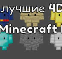 Скачать красные скины для minecraft. Скины, красные скины, гей-скины и эмо
