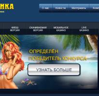 Заработок на партнерской программе от казино Goldfishka. Партнерская программа Goldfishka – ревью партнерки азартных игр