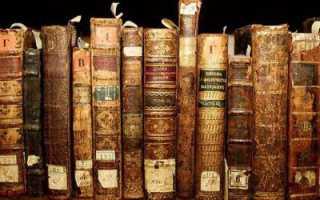 Что означает классика в литературе. Какие произведения называют классическими? Какие писатели могут называться классиками