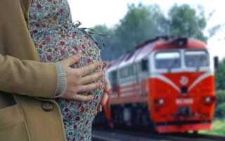 Можно ли беременным ездить на поездах. Можно ли беременной путешествовать: куда и когда