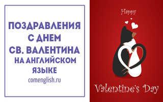 Красивые открытки с днем 14 февраля. Подборка оригинальных открыток на английском языке к празднику Дня святого Валентина. Довольно интересной является валентинка «Послание»
