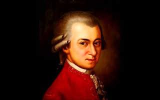 Смерть вольфганга амадея моцарта. Так где же Моцарт похоронен
