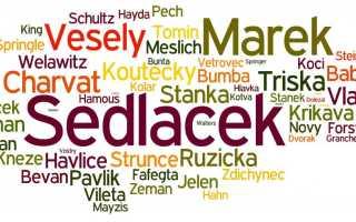 Чешские фамилии. Самые необычные чешские фамилии