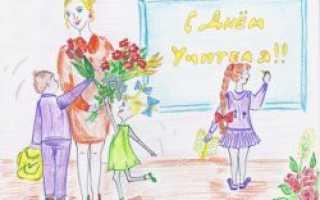 Конкурсные работы «Готовимся ко Дню учителя! Как нарисовать учителя карандашом поэтапно