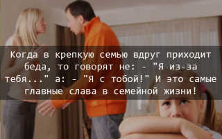Статусы про семью со смыслом. Красивые пословицы и цитаты о семье и семейных ценностях
