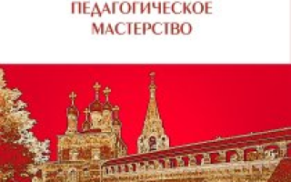 Приобщение детей к истокам русской народной. Приобщение детей дошкольного возраста к истокам русской народной культуры