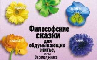 Философские сказки козлов николай иванович. Содержимое рубрики «притчи и философские сказки
