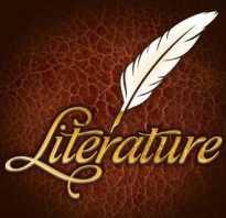 Как определять жанры в литературе. Литературные жанры произведений и их определения
