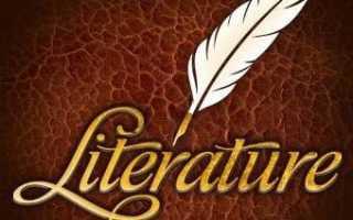 Произведения русской классики и их жанры. Что такое литературный жанр? Жанры рассказывают о себе