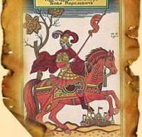 Герои славянской мифологии: Бова Королевич. Бова-королевич — русские народные сказки