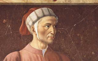 Портрет данте в искусстве ренессанса. Реконструированный портрет Данте в сравнении со знаменитыми… — Четырнадцатый век