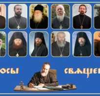 Кому задать вопрос по православию. Вопросы батюшке