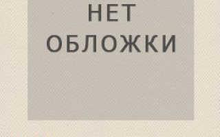 Довлатов рассказы иностранка. Сергей довлатов — иностранка