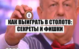 Правила лотереи «Русское лото. Секреты везения или пошаговый алгоритм выигрыша в лотерее Развернутая ставка в гослото