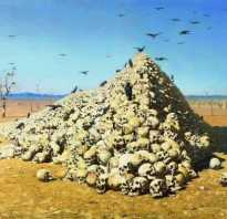 Как называется картина где гора черепов. «Апофеоз войны» — центральное полотно Туркестанской серии художника Верещагина