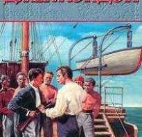 Джек лондон морской волк читать онлайн. Книга морской волк читать онлайн