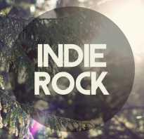 Инди рок группы самые популярные. Что такое инди-рок и какие группы к нему относятся
