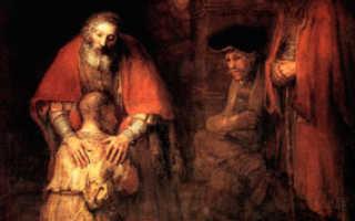 Описание картины возвращение блудного сына по обществознанию. Описание картины «Возвращение блудного сына» Рембрандта