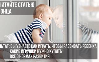 Во что играет ребенок в 10 месяцев. Развитие ребенка в десять месяцев: что должен уметь