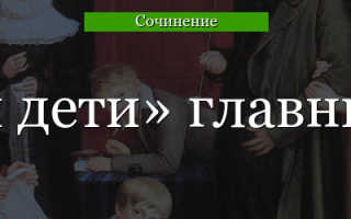 Тургенев отцы и дети образы героев. Характеристика главных героев романа отцы и дети