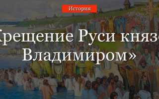 1 крещение руси. Что мы узнали? Как происходило Крещение Руси – поиск истинного пути