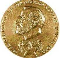 Нобелевская премия по литературе советские писатели. Великие русские писатели, не получившие нобелевскую премию