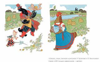 Лучшие детские художники иллюстраторы. Художники — иллюстраторы любимых детских книг