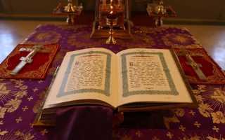 Еванг от матфея. Евангелие от матфеяна церковнославянском и в синодальном переводе