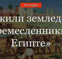 Как жили земледельцы и ремесленники в египте. Как жили земледельцы и ремесленники в египте, чем занимались, описание быта