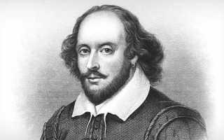 Шекспир краткая биография. Уильям Шекспир: годы жизни, краткая биография Кто такой шекспир кратко