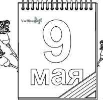 Плакаты к 9 мая шаблоны распечатать. Стенгазета ко Дню Победы