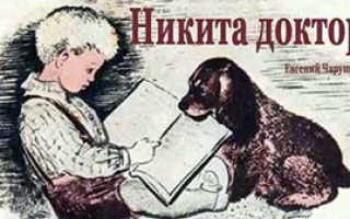 Чарушин никита и его друзья краткое. Е.Чарушин «Никитка и его друзья» читать онлайн