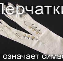 Что означали действия и поведения людей связанные с перчатками? Что означали перчатки в обществе.