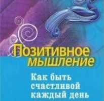 """Обзор книги: Луиза Л. Хей """"Позитивное мышление как быть счастливой каждый день"""". Аффирмации — это то, что вам нужно для яркой жизни"""